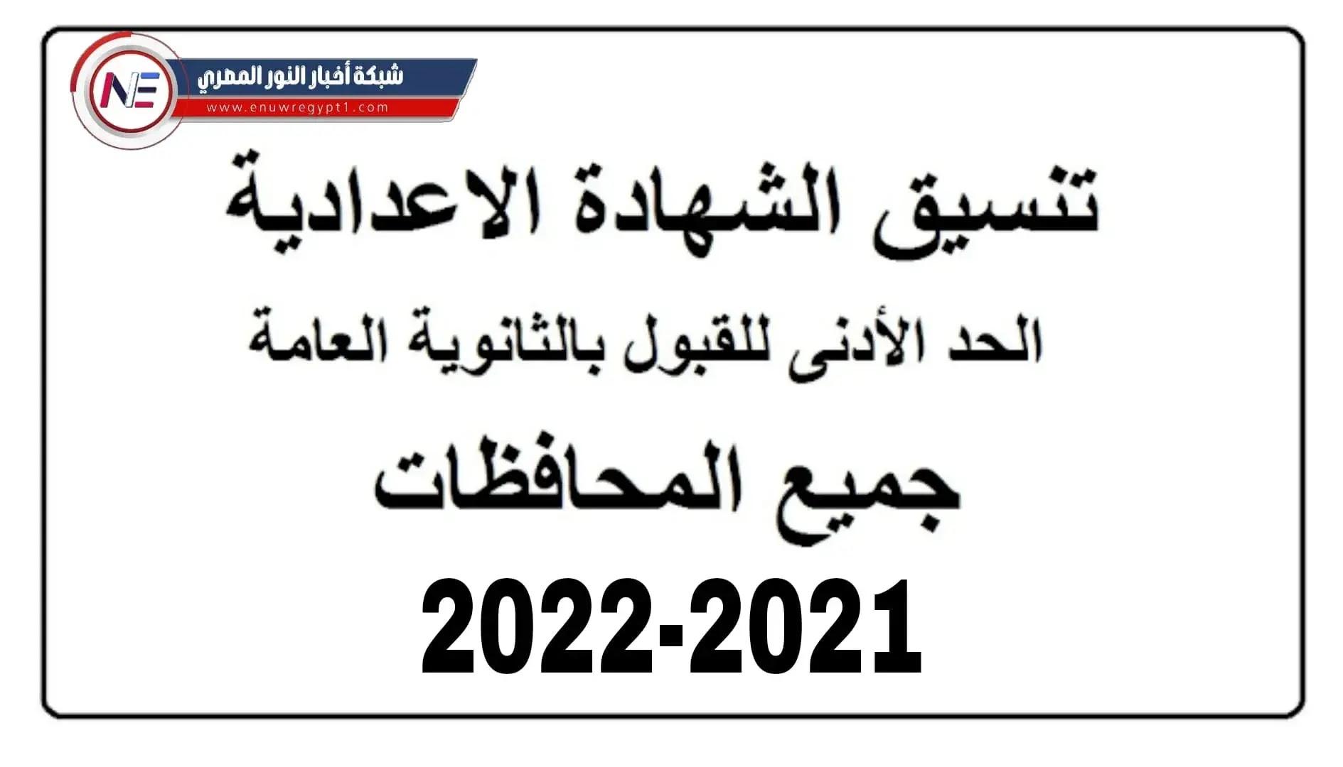 """بالدرجات تنسيق القبول بالثانوية العامة 2022 """"اليوم السابع"""" لطلاب بعد الاعداديه بجميع محافظات مصر"""