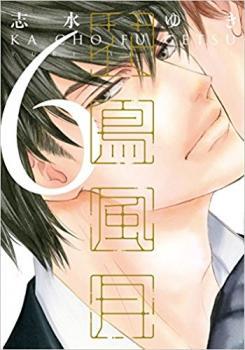 Kachou Fuugetsu Manga