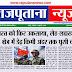 राजपूताना न्यूज ई-पेपर 13 जुलाई 2019 डेली डिजिटल एडिशन