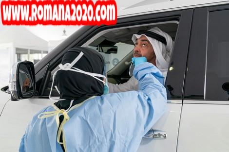 أخبار العالم فحص فيروس كورونا المستجد covid-19 corona virus كوفيد-19 من السيارة في الإمارات العربية المتحدة