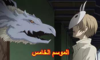 Natsume Yuujinchou S05 جميع حلقات انمي Natsume Yuujinchou مترجمة و مجمعة مشاهدة اون لاين و تحميل مباشر كامل