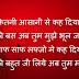 Hindi Sad Shayari दुख भरी शायरी