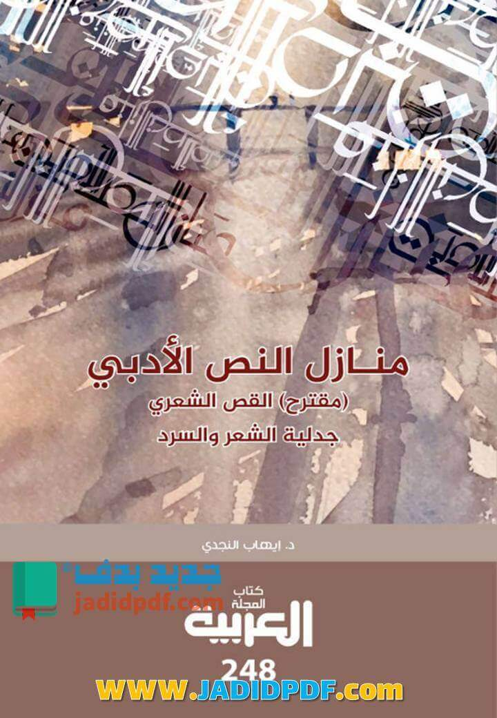 تحميل كتاب منازل النص الأدبي PDF إيهاب النجدي رابط سريع