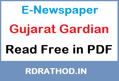 Gujarat Gardian E-Newspaper of India | Read e paper Free News in Gujarati on Your Mobile @ ePapers-daily