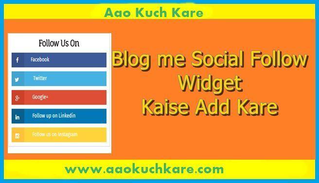 Blog Me Social Follow Buttons Widget Kaise Add Kare