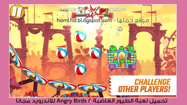تنزيل لعبة الطيور الغاضبة 2 Download Angry Bird علي الكمبيوتر والاندرويد والايفون - موقع حملها