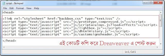 জাভা  স্ত্রিপট দিয়ে Back Box Image viewer তৈরী করুন ..