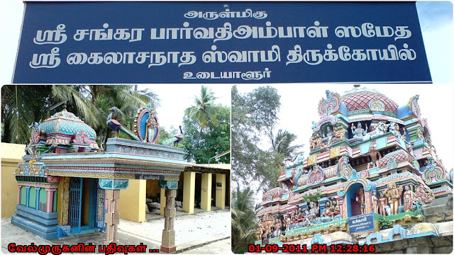 Udayalur Shiva Temple