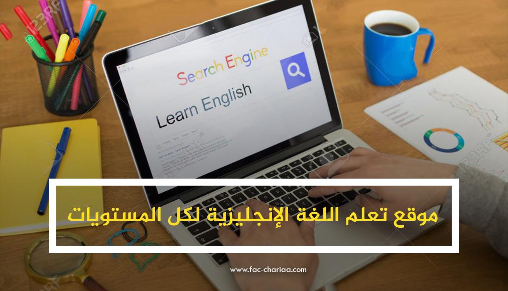 موقع تعلم اللغة الإنجليزية للمبتدئين عبر مستويات A B C مجانا