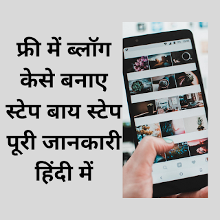 फ्री Blog केसे बनाए स्टेप बाय स्टेप - पूरी जानकारी हिंदी में