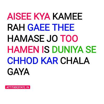 death shayari hindi