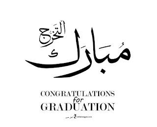 صور تخرج 2021 تهنئة مبارك التخرج