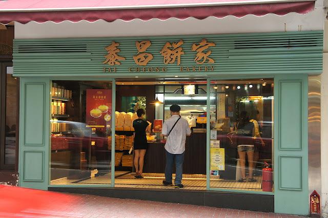 1024px Tai Cheong Bakery %2528Hong Kong%2529