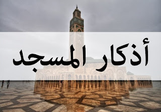 أذكار المسجد
