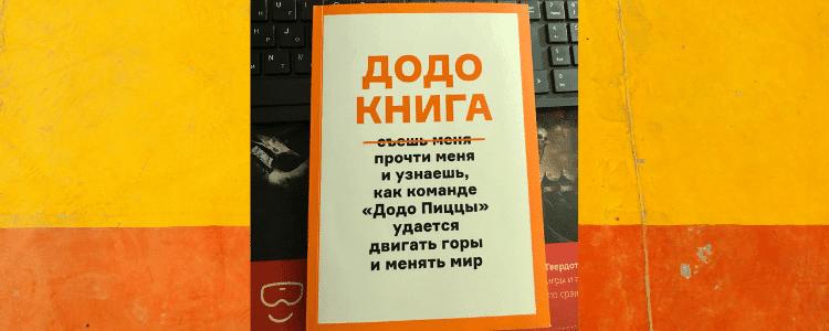 Отзыв на «Додо Книгу»