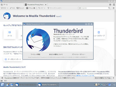 Q4OS Thunderbird