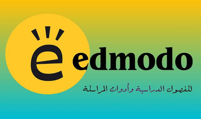 التسجيل في منصة ادمودو edmodo,ادمودو new edmodo,منصة ادمودو,ادمودو رفع البحث