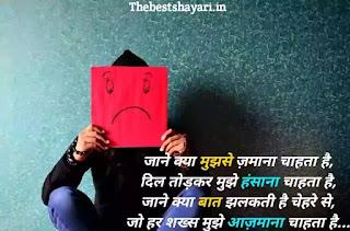 image love sad shayari