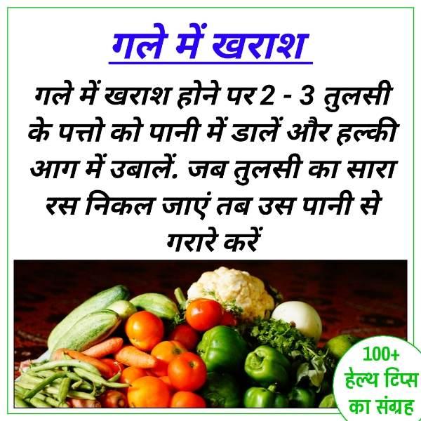 Natural Health Tips in Hindi | हिंदी हेल्थ टिप्स का बहोत ही उपयोगी संग्रह