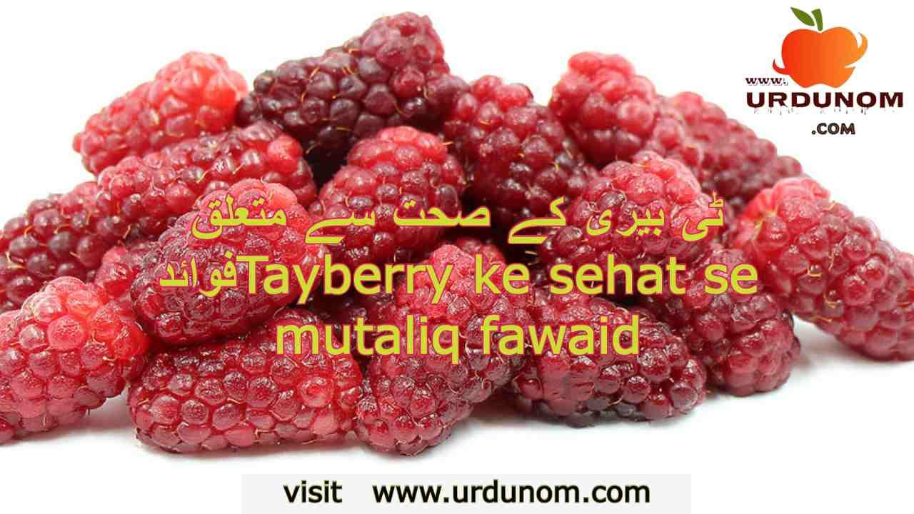 Tayberry ke sehat se mutaliq fawaid