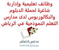 وظائف تعليمية وإدارية شاغرة لحملة الدبلوم والبكالوريوس لدى مدارس التعلم النموذجية في الرياض تعلن مدارس التعلم النموذجية الأهلية (قسم البنين), عن توفر وظائف تعليمية وإدارية شاغرة لحملة الدبلوم والبكالوريوس, للعمل لديها في الرياض وذلك للوظائف التالية: - رائد نشاط - سكرتير - مرشد طلابي - معلم اجتماعيات - معلم برمجة - معلم تربية بدنية - معلم تربية فنية - معلم رياضيات - معلم علوم - معلم فيزياء - معلم قدرات - معلم لغة عربية - وكيل شؤون طلاب ويشترط في المتقدمين للوظائف ما يلي: المؤهل العلمي: بكالوريوس في تخصص مناسب (جميع الوظائف) دبلوم أو بكالوريوس في تخصص مناسب لوظائف سكرتير ورائد نشاط الخبرة: غير مشترطة, وستعتبر الخبرة ميزة إضافية اجتياز الرخصة المهنية للمعلمين للمتقدمين للوظائف التعليمية أن يكون المتقدم للوظيفة سعودي الجنسية (الوظائف للرجال فقط) للتـقـدم إلى الوظـيـفـة يـرجى إرسـال سـيـرتـك الـذاتـيـة عـبـر الإيـمـيـل التـالـي job@lcet.edu.sa مـع ضرورة كتـابـة عـنـوان الرسـالـة, بـالـمـسـمـى الـوظـيـفـي         اشترك الآن في قناتنا على تليجرام        شاهد أيضاً: وظائف شاغرة للعمل عن بعد في السعودية       شاهد أيضاً وظائف الرياض   وظائف جدة    وظائف الدمام      وظائف شركات    وظائف إدارية                           لمشاهدة المزيد من الوظائف قم بالعودة إلى الصفحة الرئيسية قم أيضاً بالاطّلاع على المزيد من الوظائف مهندسين وتقنيين   محاسبة وإدارة أعمال وتسويق   التعليم والبرامج التعليمية   كافة التخصصات الطبية   محامون وقضاة ومستشارون قانونيون   مبرمجو كمبيوتر وجرافيك ورسامون   موظفين وإداريين   فنيي حرف وعمال     شاهد يومياً عبر موقعنا وظائف امن المعلومات في السعودية وظائف حراس امن براتب 5000 الرياض مطلوب مصمم مواقع وظائف حارس أمن الرياض مطلوب محامي مطلوب حارس امن مطلوب عاملة نظافة بالرياض وظائف ترجمة الرياض مطلوب مترجمين مطلوب مستشار قانونى مستشار قانوني الرياض وظائف الأمن السيبراني في السعودية مطلوب فني كهرباء الرياض بنك سامبا توظيف وظائف بنك ساب بنك ساب توظيف وظائف بنك سامبا وظائف طب اسنان وظائف حراس أمن بدون تأمينات الراتب 3600 ريال وظائف رياض اطفال وظائف حراس امن بدون تأمينات الراتب 3600 ريال بنك الانماء توظيف مطلوب محامي وظائف حراس امن في صيدلية الدواء مطلوب حارس امن ص