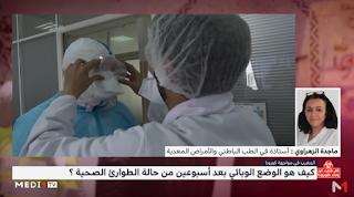 كيف هو الوضع الوبائي بالمغرب بعد أسبوعين من حالة الطوارئ الصحية؟
