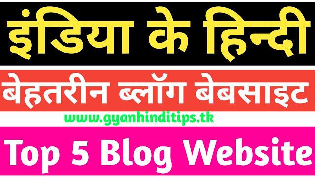 5 वेबसाइटों की सूची जो ब्लॉग सर्विस प्रदान करता है पांच सबसे बढ़िया हिंदी ब्लॉग वेबसाइट कौन कौन से है