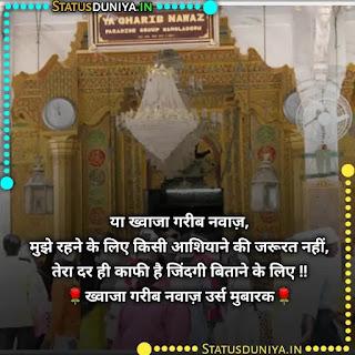 Khwaja Garib Nawaz Quotes Hindi Images, या ख्वाजा गरीब नवाज़, मुझे रहने के लिए किसी आशियाने की जरूरत नहीं, तेरा दर ही काफी है जिंदगी बिताने के लिए !! 🌹ख्वाजा गरीब नवाज़ उर्स मुबारक🌹