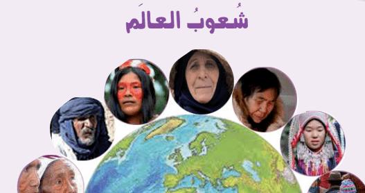 مذكرات المقطع الرابع شعوب العالم للسنة الرابعة 4 متوسط الجيل الثاني word