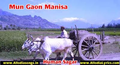 Mun Gaon Manisa (Human Sagar)-www.AllodiaSongs.in