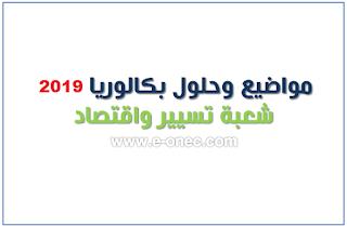 مواضيع وتصحيح  بكالوريا 2019 شعبة تسيير واقتصاد