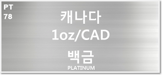 오늘 캐나다 백금 1 온스(oz) 시세 : 99.99 플라티늄 백금 1 온스 (1oz) 시세 실시간 그래프 (1oz/CAD 캐나다 달러)