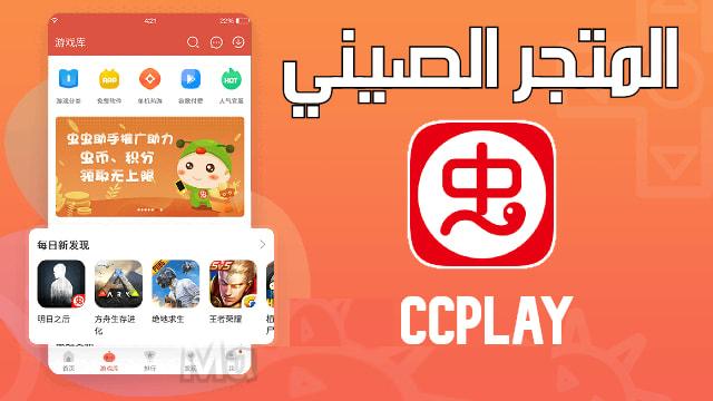 Ccplay ,برنامج Ccplay ,تطبيق Ccplay ,تحميل Ccplay ,تنزيل Ccplay ,تحميل برنامج Ccplay ,تنزيل برنامج Ccplay ,تحميل تطبيق Ccplay ,طريقة تحميل برنامج ccplay,طريقة تحميل برنامجccplay للايفون,طريقة تحميل برنامجccplayللاندرويد