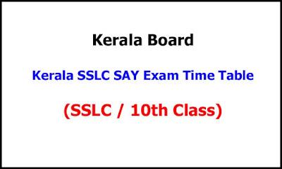 Kerala SSLC SAY Time Table