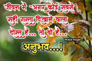 hindi-suvichar-good-thoughts-in-hindi-on-life-jindagi-vb-good-thoughts-anubhaw