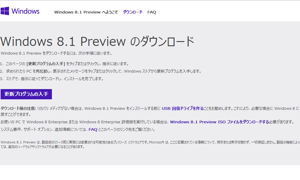 Windows 8.1 Previewが公開 -1