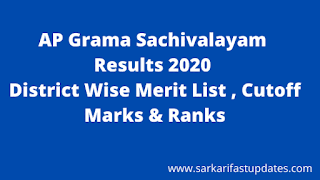 AP Grama Sachivalayam Results 2020 – District Wise Merit List , Cutoff Marks & Ranks