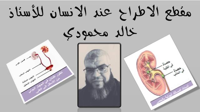مقطع الاطراح عند الانسان للاستاذ خالد محمودي