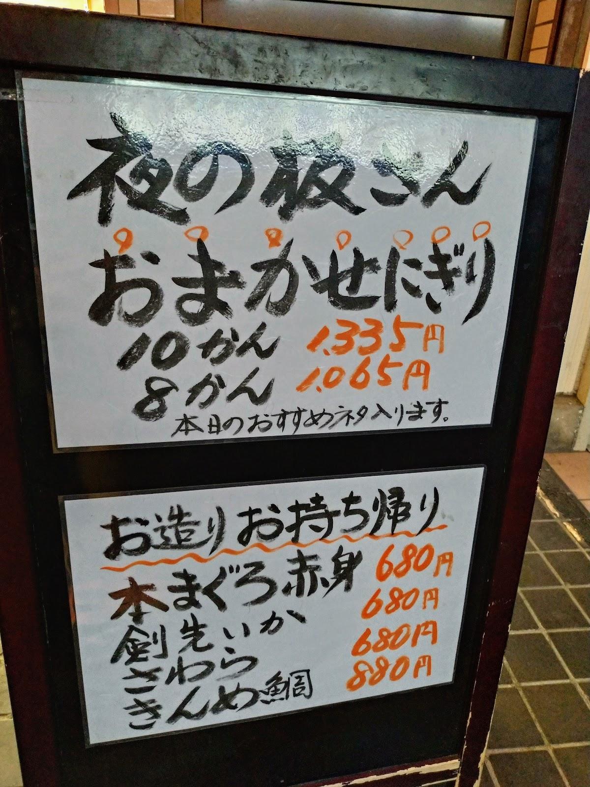 夜の板前さんおまかせにぎりとお持ち帰り|大阪府堺市初芝駅近くの「一作鮨」へ