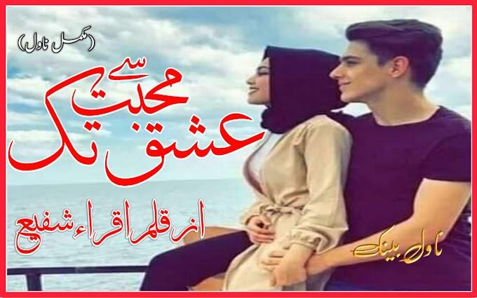 Mohabbat Se Ishq Tak by Iqra Shafi Novel Complete Pdf Download