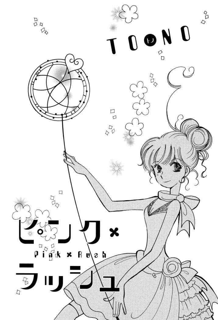 Pink Rush | Yuri Manga Pdf Download