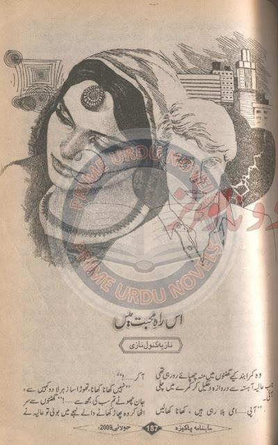Free download Iss rah e mohabbat mein novel by Nazia Kanwal Nazi pdf