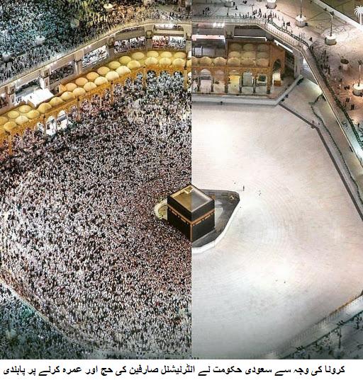 سعودی عرب نے بین الاقوامی حجاج پر پابندی عائد کردی۔