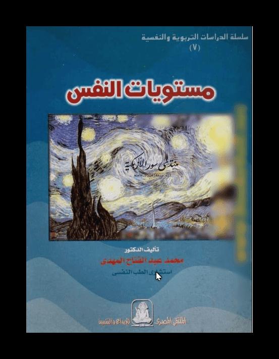 كتاب سلوا عليا pdf