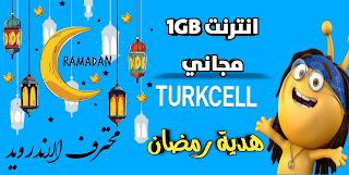 انترنت مجاني 1GB انترنت لخطوط تركسل لمدة شهر هدية رمضان