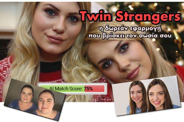 TwinStrangers - Δωρεάν εφαρμογή που βρίσκει τον σωσία σου