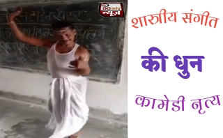 Shastriya nritya,best comedy video