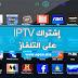 تفعيل اشتراك Smart plus IPTV على شاشة Samsung و LG