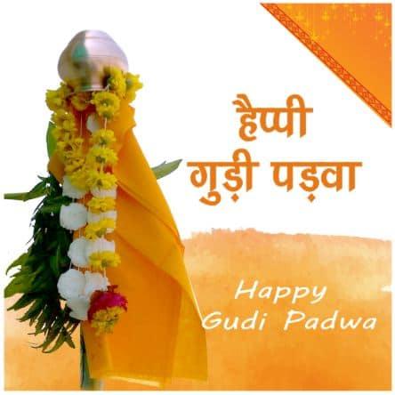 Gudi Padwa nav varsh ki shubhkamanayen