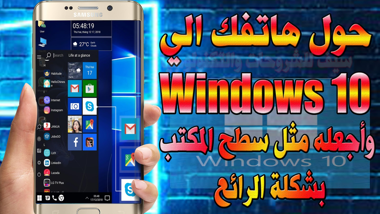 حول هاتفك الي windows 10 الرائع مع تطبيق Computer Launcher واجعله مثل سطح المكتب